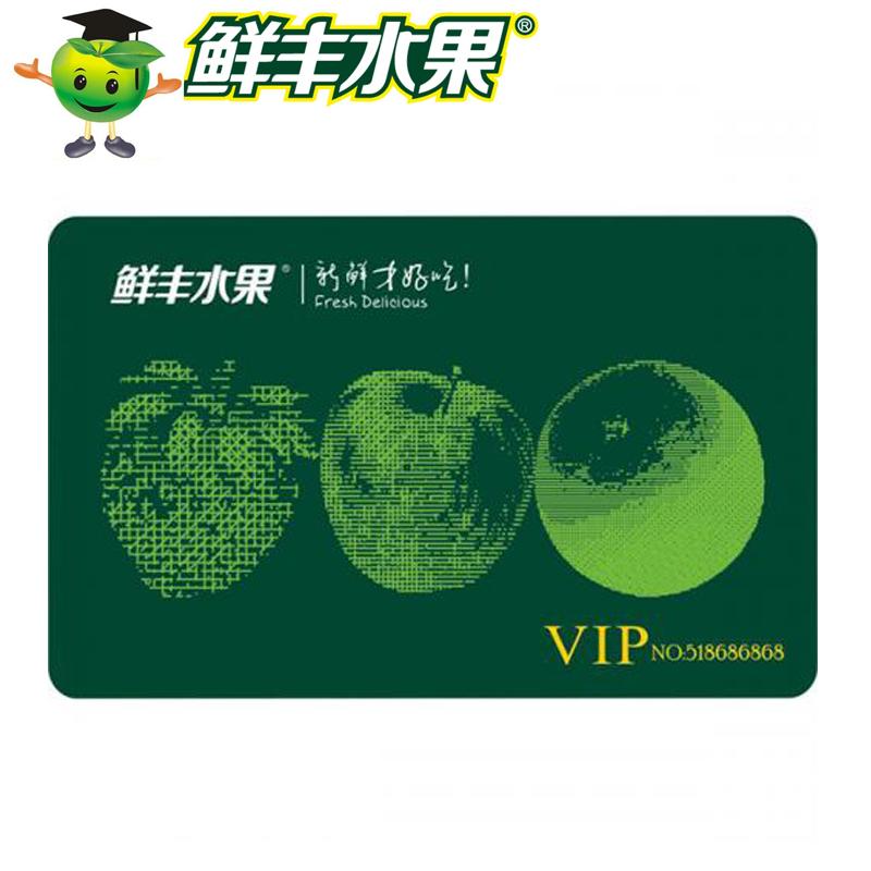 鲜丰水果卡500元现金卡全国通用