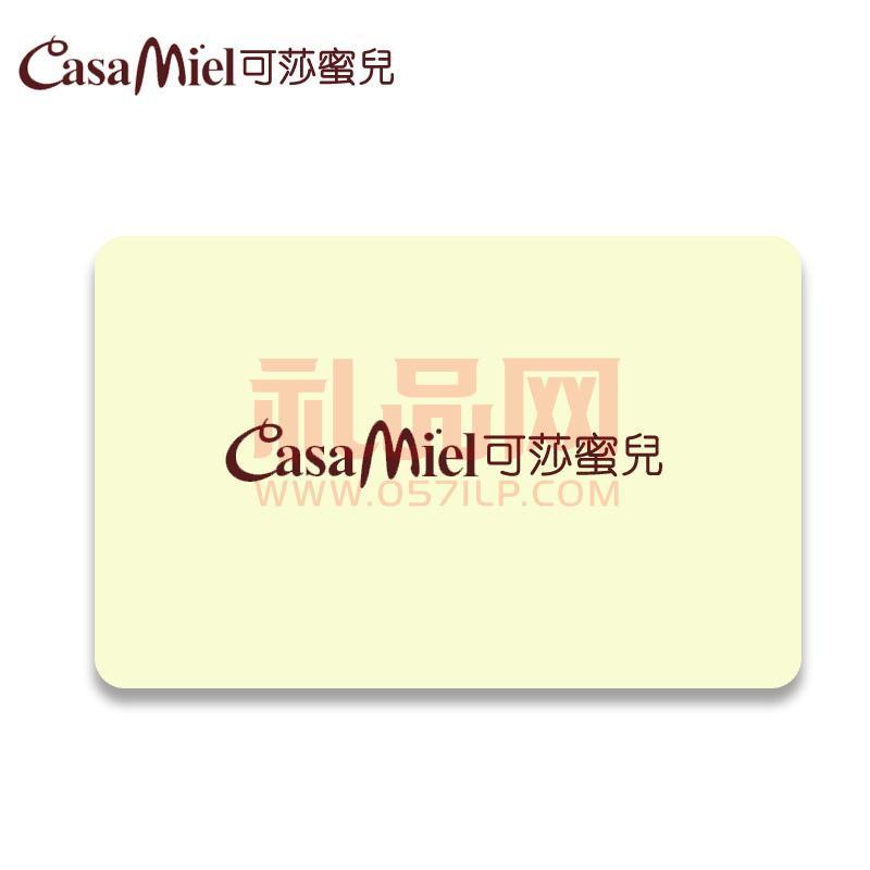 可莎蜜兒充值卡电子卡200元浙江省通用